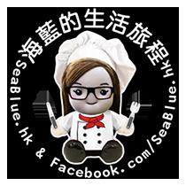海藍的生活旅程 seablue.hk