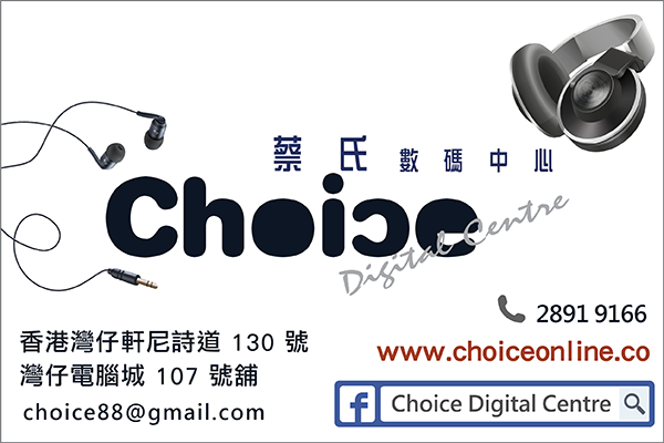 蔡氏數碼中心 Choice Digital Centre