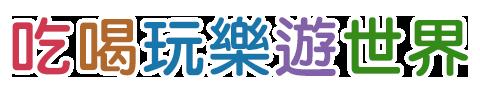 吃喝玩樂遊世界 by SeaBlue.HK